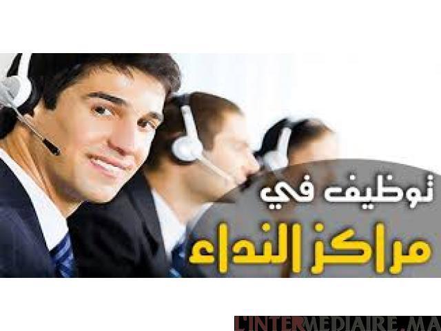 مراكز الاتصالات باللغة العربية