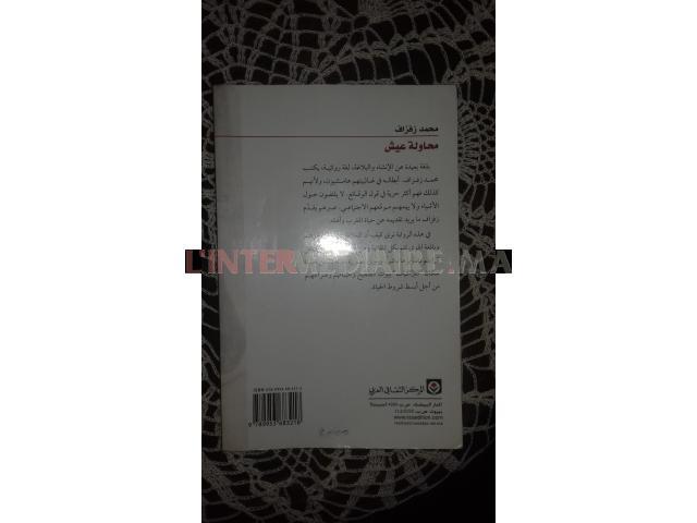 رواية محاولة عيش لمحمد زفزاف